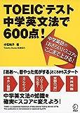 【重要単語・例文音声DL付】 TOEIC(R)テスト 中学英文法で600点!