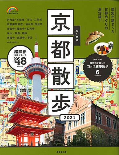 歩く地図 京都散歩 2021 (SEIBIDO MOOK)