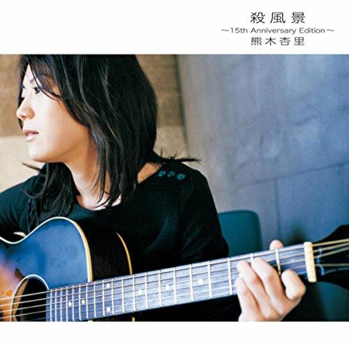 殺風景 ~15th Anniversary Edition~