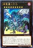 遊戯王 / 真竜皇V.F.D.(ウルトラレア) / MAXIMUM CRISIS(マキシマム・クライシス) / MACR-JP046
