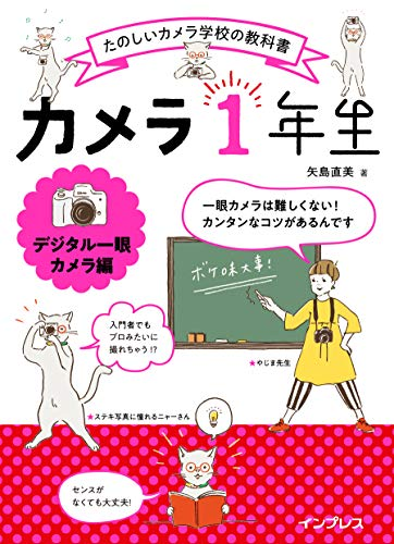 カメラ1年生  デジタル一眼カメラ編 (たのしいカメラ学校の教科書)