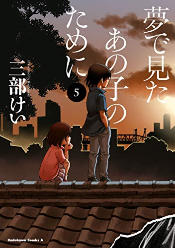 夢で見たあの子のために(5) (角川コミックス・エース)