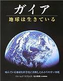 ガイア―地球は生きている (ガイアブックス)
