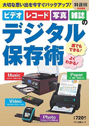 誰でもできる! よくわかる! ビデオ・レコード・写真・雑誌のデジタル保存術 (大切な思い出を今すぐバックアップ!)
