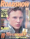 【ロードショー】表紙/ブラッド・レンフロ 1996年11月号 [雑誌]