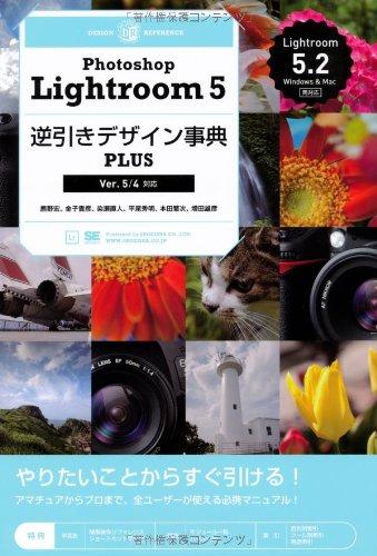 Photoshop Lightroom 5逆引きデザイン事典PLUS Ver.5/4対応