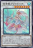 遊戯王 ETCO-JP042 深海姫プリマドーナ (日本語版 スーパーレア) エターニティ・コード