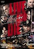 LIVE AND DIE( リヴ・アンド・ダイ) [DVD]