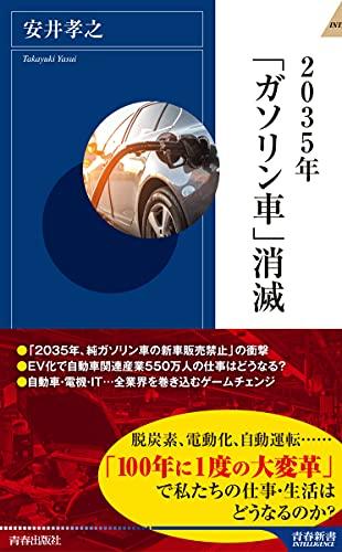 2035年「ガソリン車」消滅