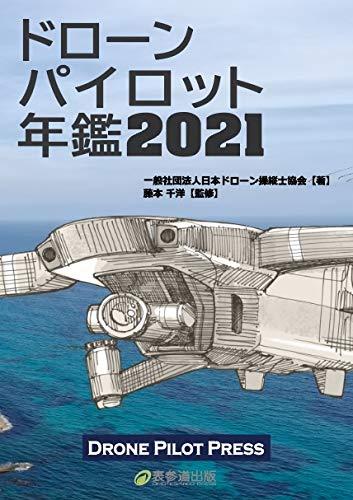 ドローンパイロット年鑑2021