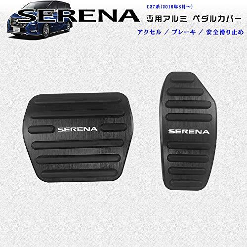 Boyous【一年保証&最新型】日産 新型セレナ C27系 高品質 アルミ ペダル 工具不要 SERENA専用設計 ブレーキ...