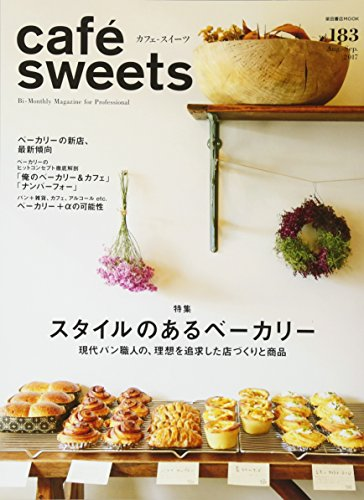 cafe-sweets (カフェ-スイーツ) vol.183 (柴田書店MOOK)