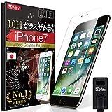 【 究極のさらさら感! 】 iPhone7 ガラスフィルム アンチグレア フィルム 【パズルゲーム用】最速フリック ギラギラ感なし 反射低減 指紋ゼロ 硬度10H 6.5時間コーティング OVER's ガラスザムライ (らくらくクリップ付き)