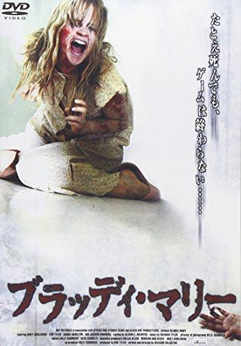 ブラッディ・マリー [DVD]