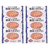 やきそば王国 センターグリル監修 横濱ナポリタン 12食セット 200g×2×6 冷凍 惣菜