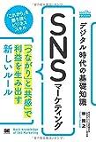 デジタル時代の基礎知識『SNSマーケティング』 「つながり」と「共感」で利益を生み出す新しいルール(MarkeZine BOOKS)