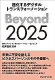 Beyond 2025――進化するデジタルトランスフォーメーション