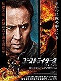 ゴースト・ライダー2 (字幕版)