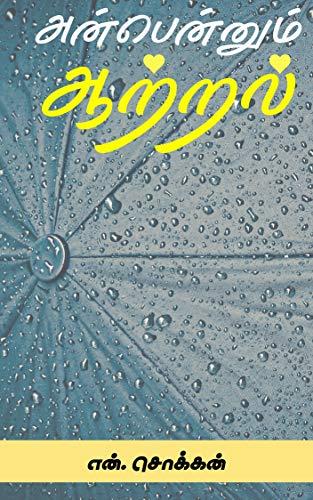 அன்பென்னும் ஆற்றல் (Tamil Edition) by [என். சொக்கன் N. Chokkan]