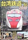 台湾鉄道の旅 2018 (より楽しく! よりマニアックに! 台湾の鉄道の魅力を満載!)