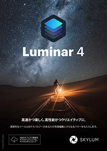 Luminar 4   Skylum Software社製 Mac/Windows用 ダウンロード版