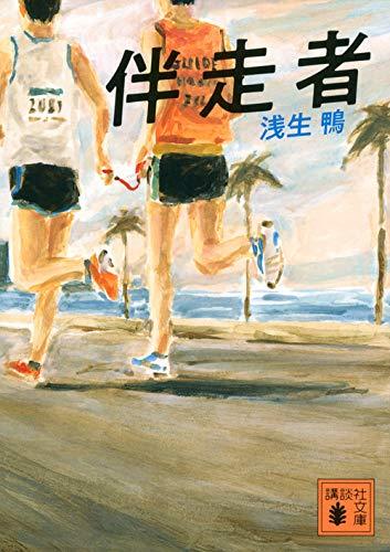 伴走者 (講談社文庫)