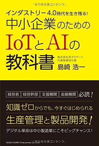 インダストリー4.0時代を生き残る! 中小企業のためのIoTとAIの教科書