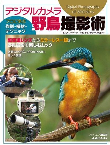 デジタルカメラ野鳥撮影術 プロに学ぶ作例・機材・テクニック (アスキームック)