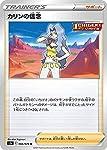 ボックス・デッキ収録 シングルカード ポケモンカードゲーム S5a 066/070 カリンの信念 サポート (U アンコモン) 強化拡張パック 双璧のファイター