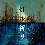 灯ル祈リ (初回限定盤)