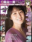 EX (イーエックス) 大衆 2021年3月号 [雑誌]