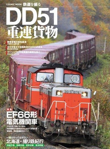 DD51重連貨物 (COSMIC MOOK)