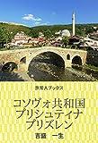 Kosovo republic prishtina prizren (Japanese Edition)