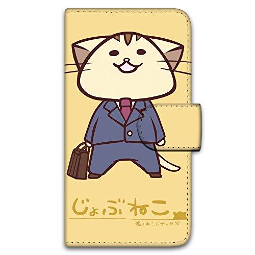じょぶねこ Disney Mobile on SoftBank DM014SH ケース 手帳型 UVプリント手帳 日常E (jn-020) ~働くねこた...