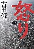 怒り (上) (中公文庫)