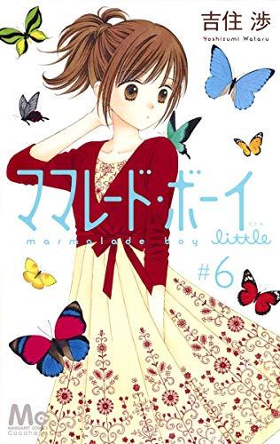 ママレード・ボーイ little 6 (マーガレットコミックス)