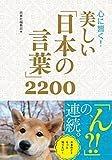 心に響く! 美しい「日本の言葉」2200 [日本語力アップシリーズ]