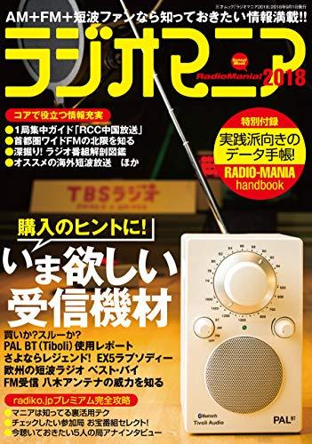 ラジオマニア2018 (三才ムック)