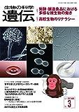 生物の科学遺伝 Vol.71 No.3(201 特集:発酵・醸造食品における多様な微生物の働き