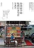 台湾女子の 私的行きつけリスト: ビューティ、ファッション、雑貨、グルメ、カルチャー……地元っ子が本気でおすすめするならここ!