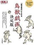 鳥獣戯画 決定版: 「絵の原点」にふれる (別冊太陽 日本のこころ 288)
