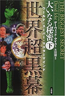 大いなる秘密〈下〉「世界超黒幕」―現代グローバル国家を操る巨悪の正体が見えた!!