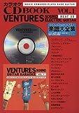 ギターカラオケCD付 ベンチャーズサウンドエレキギター楽譜大全集(タブ譜付) Vol.1
