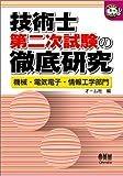 技術士第二次試験の徹底研究―機械・電気電子・情報工学部門 (なるほどナットク!)