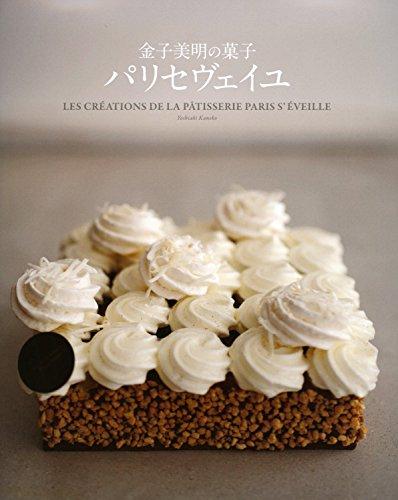 金子美明の菓子 パリセヴェイユ