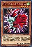 遊戯王 DBMF-JP041 俊足なカバ バリキテリウム (日本語版 ノーマル) デッキビルドパック ミスティック・ファイターズ