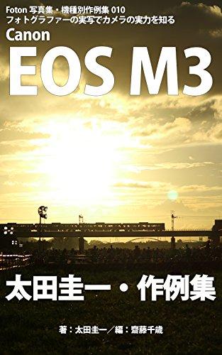 Foton機種別作例集010 フォトグラファーの実写でカメラの実力を知る Canon EOS M3 太田圭一・作例集