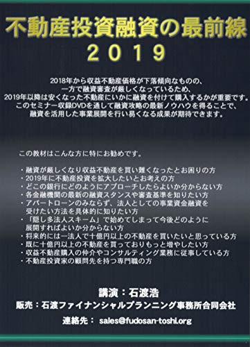 石渡浩セミナー収録DVD「不動産投資融資の最前線2019」
