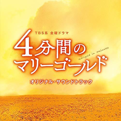 TBS系 金曜ドラマ「4分間のマリーゴールド」オリジナル・サウンドトラック