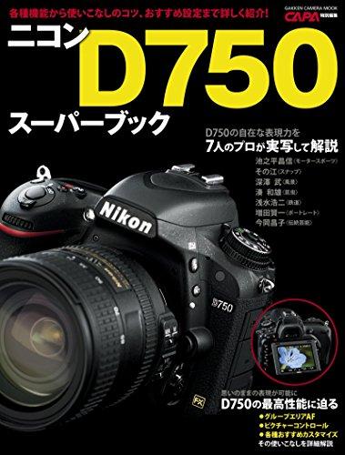 ニコンD750スーパーブック 学研カメラムック